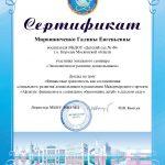 Мирошниченко Г.Е._сертификат_выступление_07.10.20_page-0001