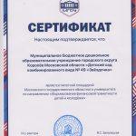 Сертификат Афлатун 2019